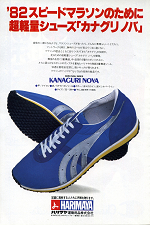http://www.adi-files.com/advertisement/img09/harimaya-rn-19820301.jpg