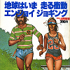 スポーツノート 12 ジョッギング