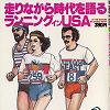 スポーツノート 24 ジョッギングⅡ