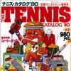 テニス・カタログ '80