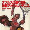 スポーツノート 17 テニスⅢ