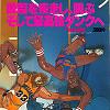 スポーツノート 36 バスケットボール