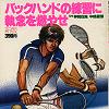 スポーツノート 2 テニス(新版)