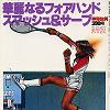 スポーツノート 9 テニスⅡ(新版)