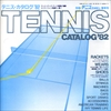 テニス・カタログ '82