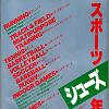 スポーツシューズ年鑑 '84