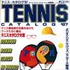 テニス・カタログ '87