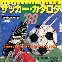サッカー・カタログ '88
