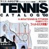 テニス・カタログ '88 / テニス&リポート