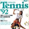 テニス・カタログ '92