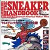 スニーカーハンドブック '93