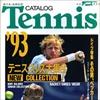 テニス・カタログ '93