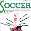 サッカーカタログ '93-'94
