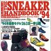 スニーカーハンドブック '94
