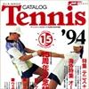 テニス・カタログ '94