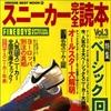 スニーカー完全読本 Vol.3