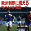 サッカーマガジン 1992年2月号別冊付録