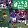 サッカーダイジェスト 1992年9月号別冊付録