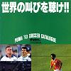サッカーダイジェスト 1992年12月3日号別冊付録