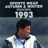 サッカーマガジン 1993年10月7日号別冊付録