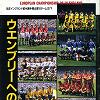 サッカーマガジン 1995年3月8日号とじ込み企画